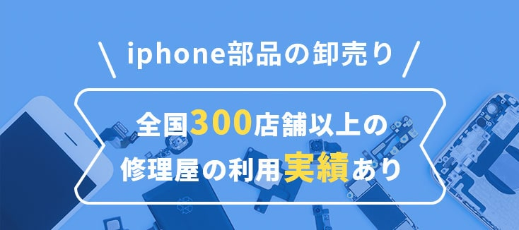 iphone部品の卸売り全国300店舗以上の修理屋の利用実績あり