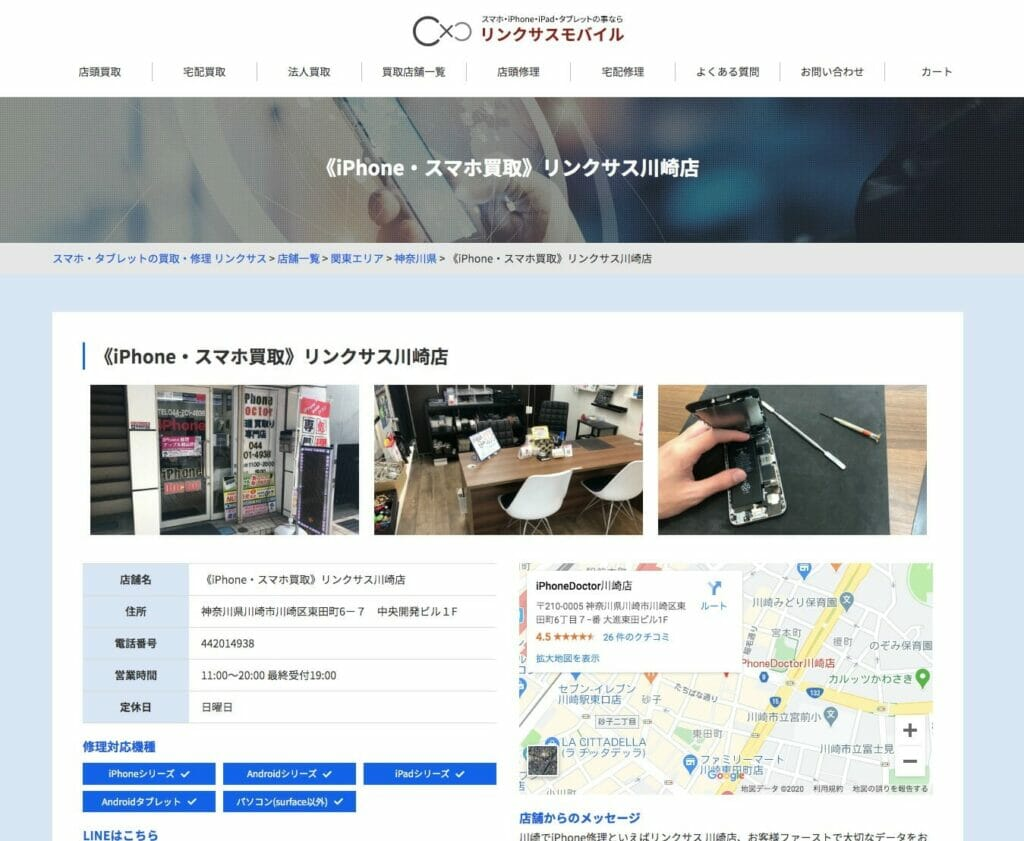 iPhone・スマホ修理 リンクサスモバイル 川崎店