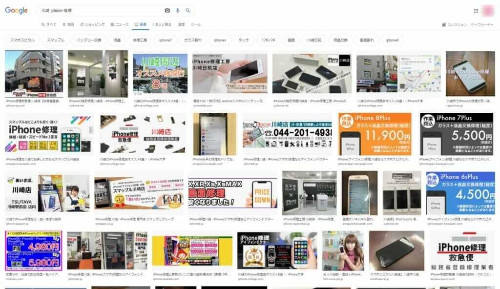 川崎市:iPhone・スマホ修理店舗