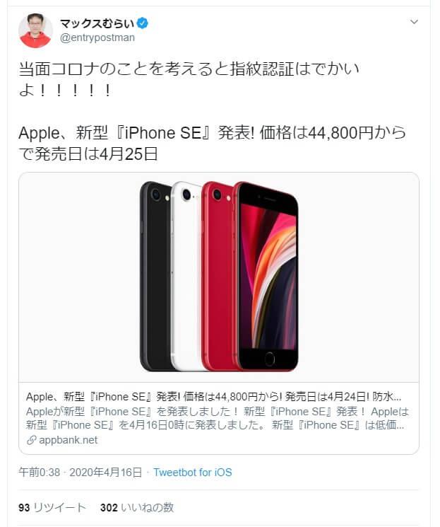 新【iphone SE2 完全ガイド】お得に買い替える方法もご案内! 4