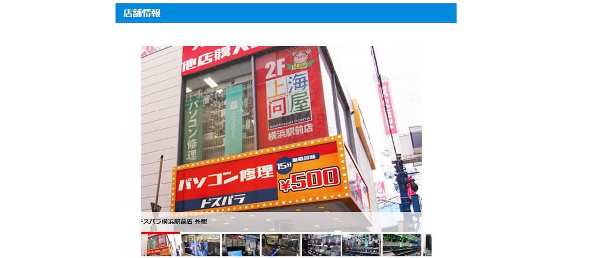 ドスパラ横浜駅前店