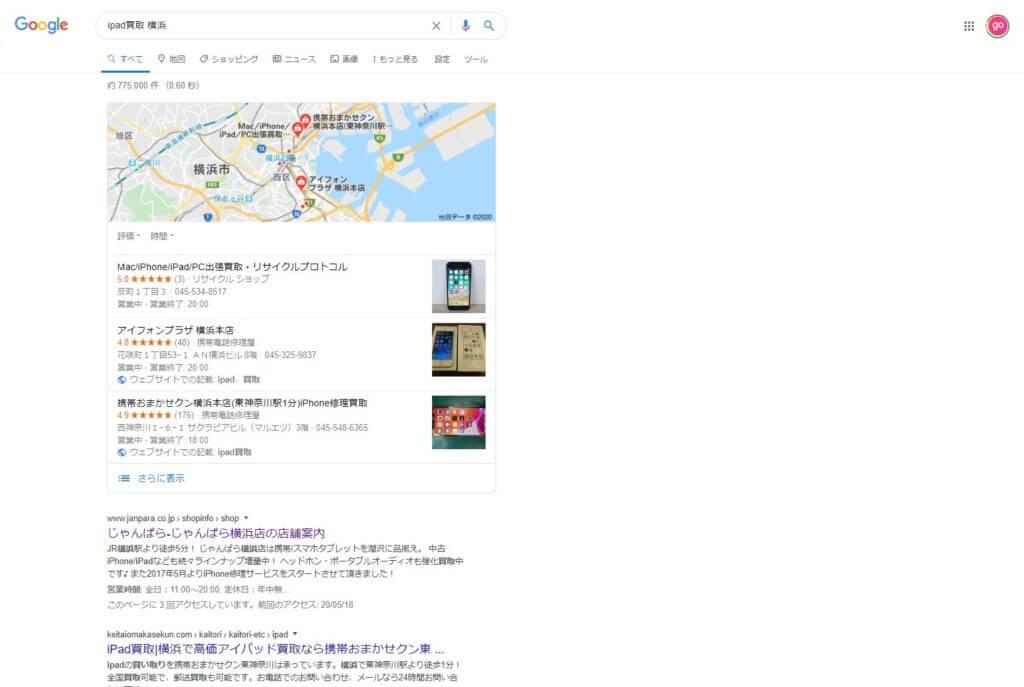 2020年5月30日最新版【横浜市:iPad買取店舗】買取料金を含め厳選15店舗を紹介! 1