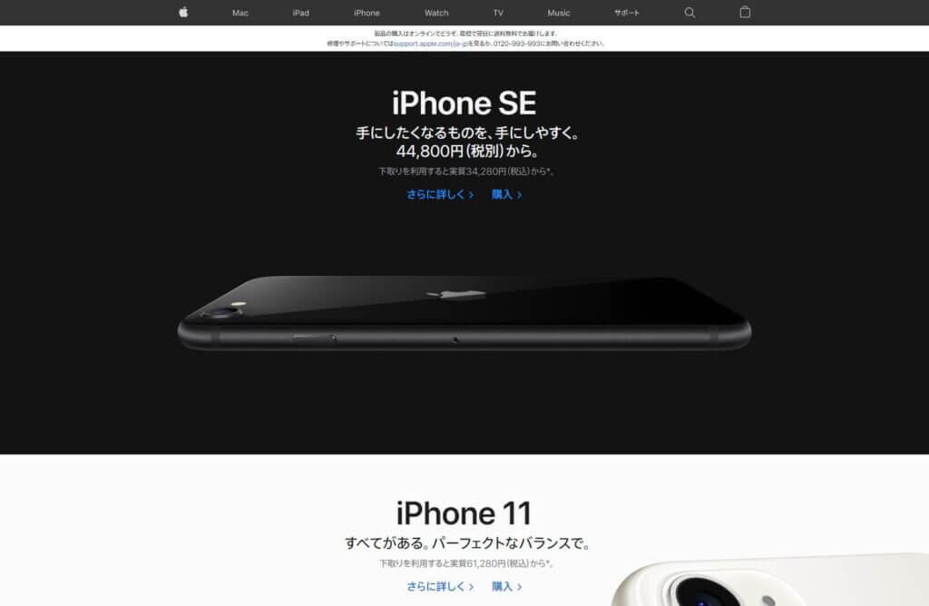 2020年5月21日最新版【iPhone SE2の在庫情報オンラインショップ13選】第2世代に買い替えるなら今だ! 1
