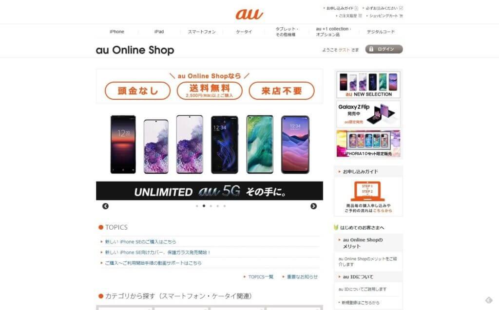 2020年5月21日最新版【iPhone SE2の在庫情報オンラインショップ13選】第2世代に買い替えるなら今だ! 4