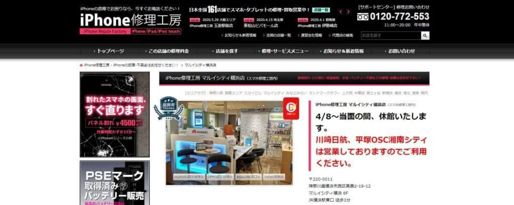 iPhone修理工房 マルイシティ横浜店