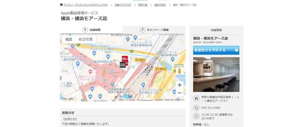カメラのキタムラ 横浜・横浜モアーズ店