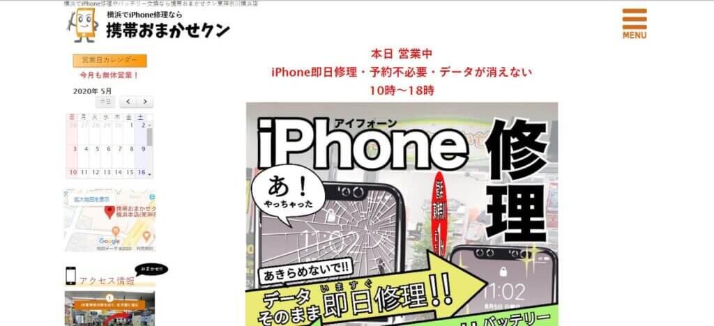 携帯おまかせクン 東神奈川横浜店