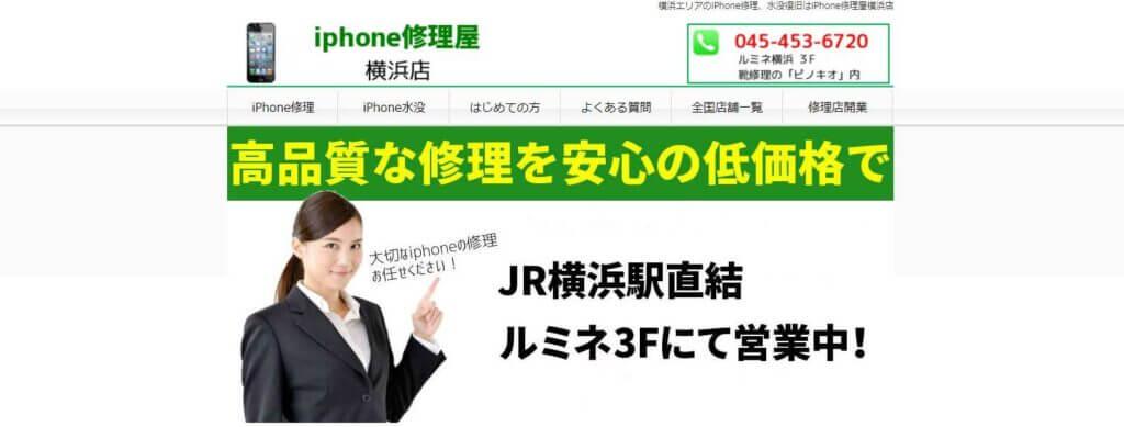 iPhone修理屋横浜店