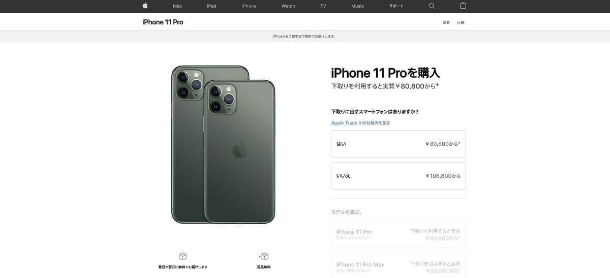 iphone11proをアップルストアで購入する際の画面