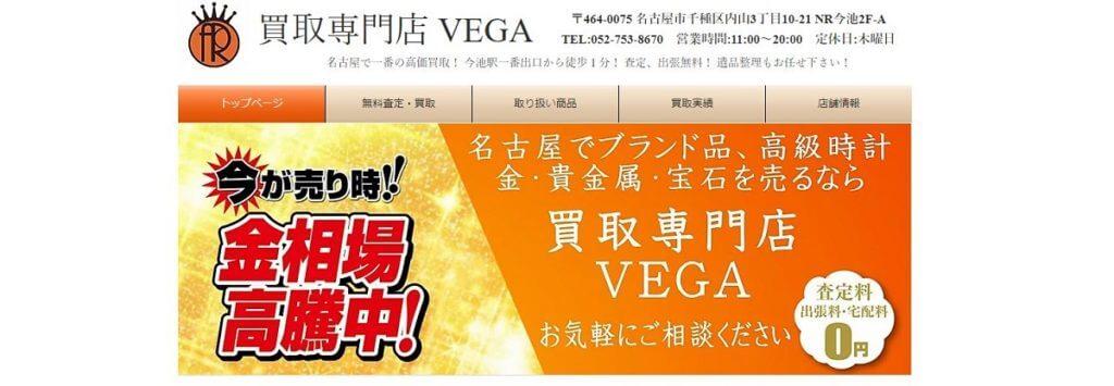買取専門店VEGA
