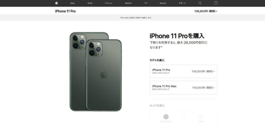 appleストアでIPHONE 11 PRO MAXを購入する際の画面