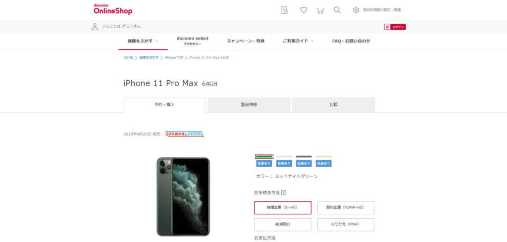ドコモオンラインショップでiPhone 11 Pro Max を購入する際の画面