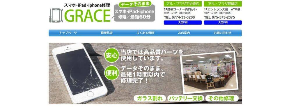 GRACEアル・プラザ宇治東店