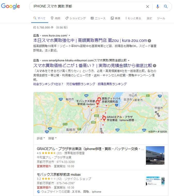 iPhone・スマホ買取店 京都のおすすめ35店舗! 1