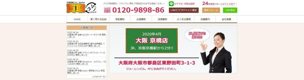 大阪買取コム
