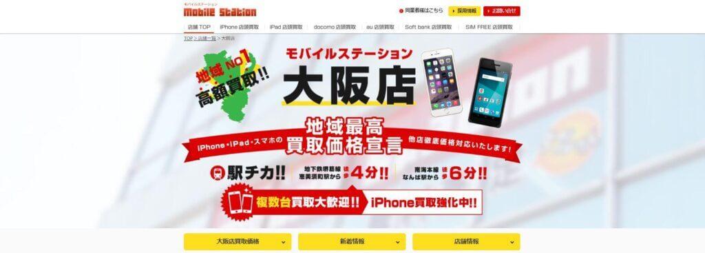 モバイルステーション大阪店