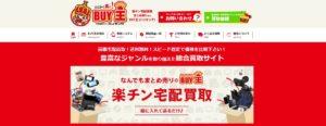 【壊れたiPhone・スマホ 買取完全ガイド】7つのジャンク品でも高く売れるポイント!?