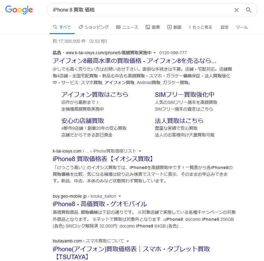 iPhone 8 買取価格   2020年5月最新版【15社厳選!買取価格を徹底比較】