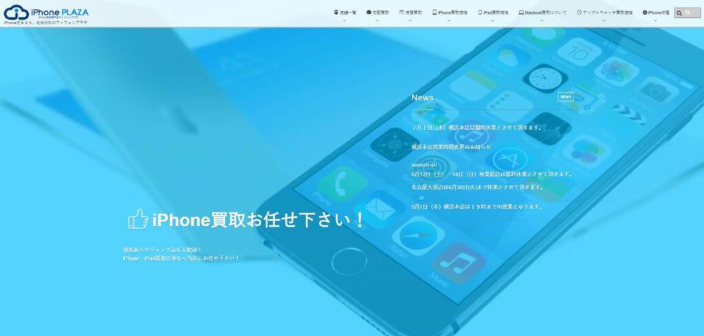 iPhoneプラザ
