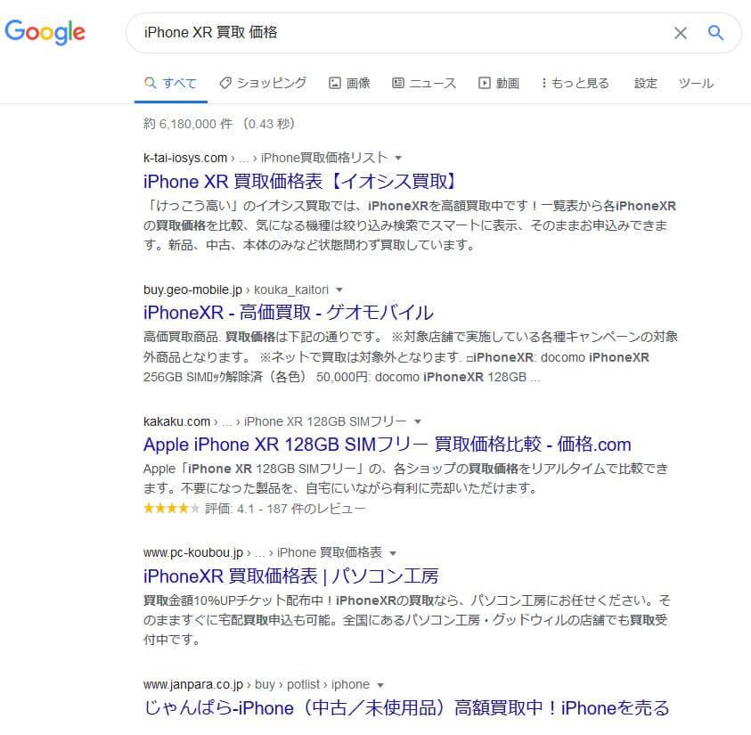 iPhone XR 買取価格   2020年5月最新版【15社厳選!買取価格を徹底比較】