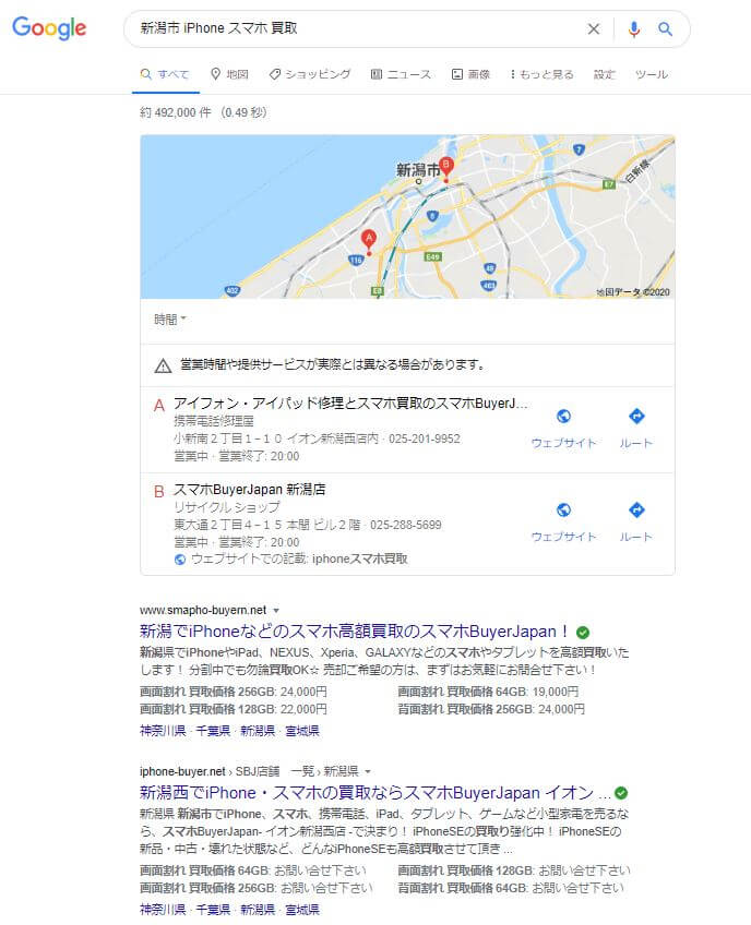 【新潟市 iPhone・スマホ買取厳選35店舗】買取価格・口コミ・レビュー評判 徹底比較 2020年7月最新版