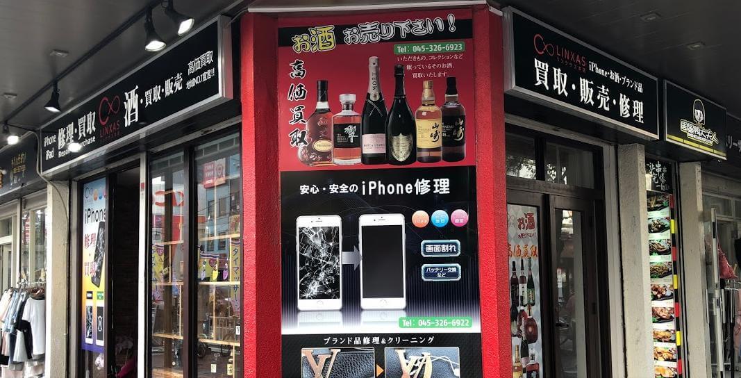 2020年10月最新【福岡市(福岡県):iPhone・スマホ買取店舗 35選】徹底比較 6