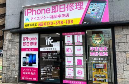 2020年10月最新【福岡市(福岡県):iPhone・スマホ買取店舗 35選】徹底比較 40