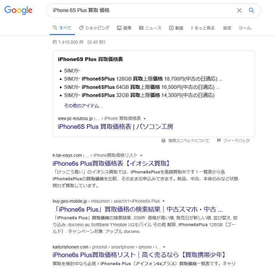 iPhone 6S Plus 買取価格 | 2020年5月最新版【15社厳選!買取価格を徹底比較】