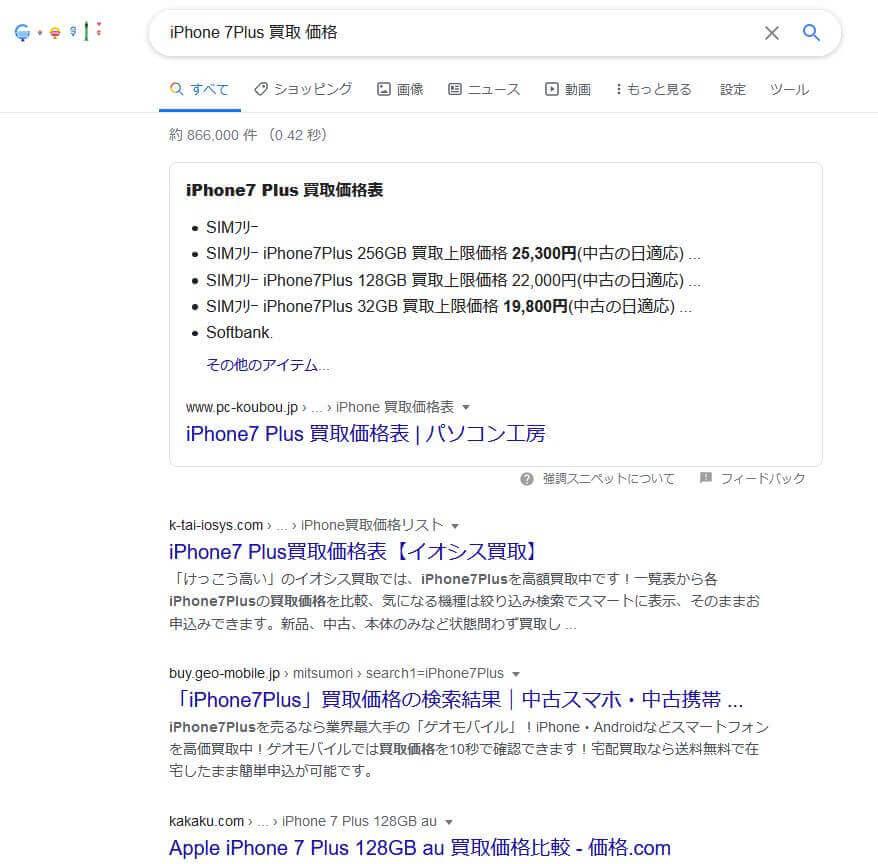 iPhone 7Plus 買取価格 | 2020年5月最新版【15社厳選!買取価格を徹底比較】