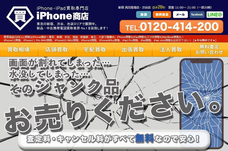 iphone商店
