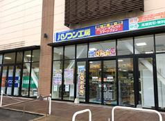 2020年10月最新【福岡市(福岡県):iPhone・スマホ買取店舗 35選】徹底比較 38