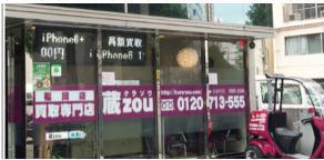 2020年10月最新【福岡市(福岡県):iPhone・スマホ買取店舗 35選】徹底比較 12