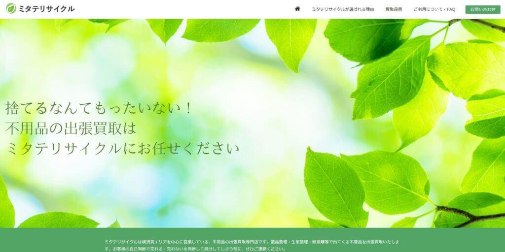 ミタテ・リサイクル