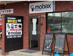 2020年10月最新【福岡市(福岡県):iPhone・スマホ買取店舗 35選】徹底比較 8