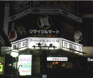 2020年10月最新【福岡市(福岡県):iPhone・スマホ買取店舗 35選】徹底比較 36