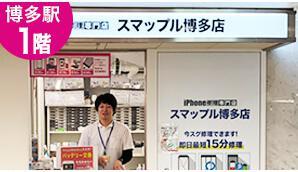 2020年10月最新【福岡市(福岡県):iPhone・スマホ買取店舗 35選】徹底比較 25