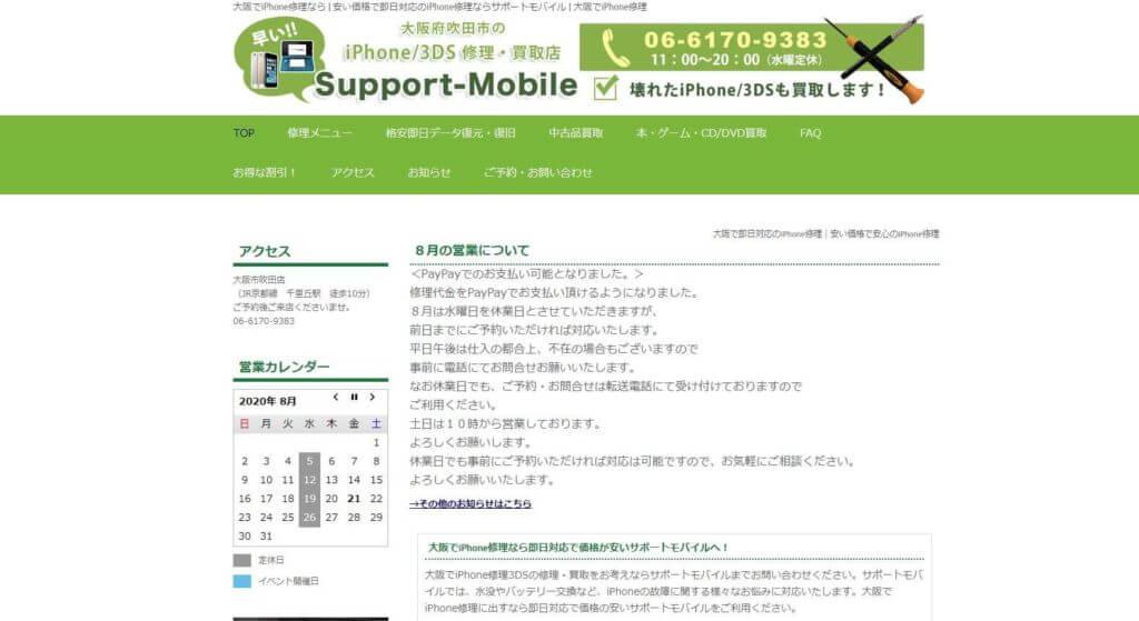 サポートモバイル