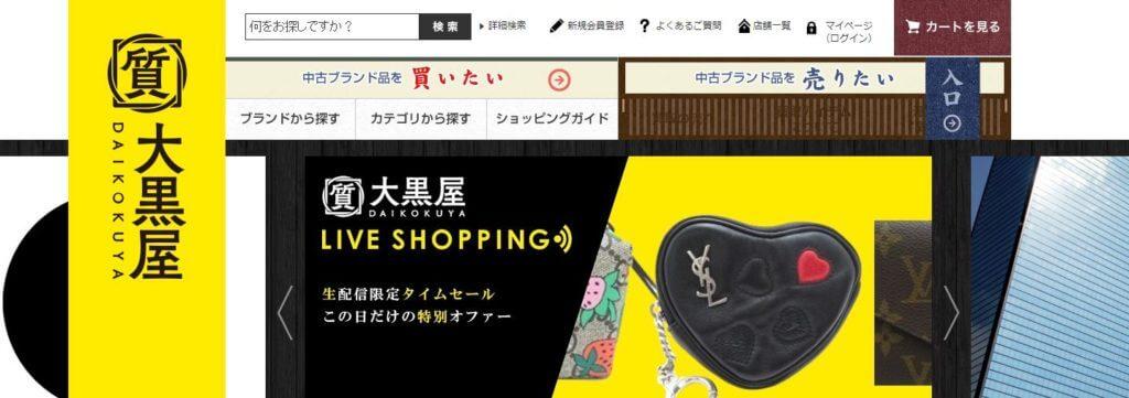 2020年8月最新【さいたま市(埼玉):iPhone・スマホ買取店舗 10選】iPhone買取店舗と高額買取してもらうコツ 17