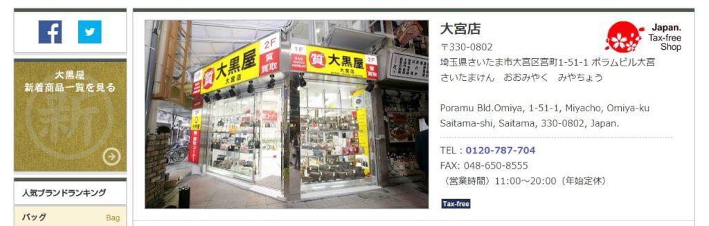 2020年8月最新【さいたま市(埼玉):iPhone・スマホ買取店舗 10選】iPhone買取店舗と高額買取してもらうコツ 18