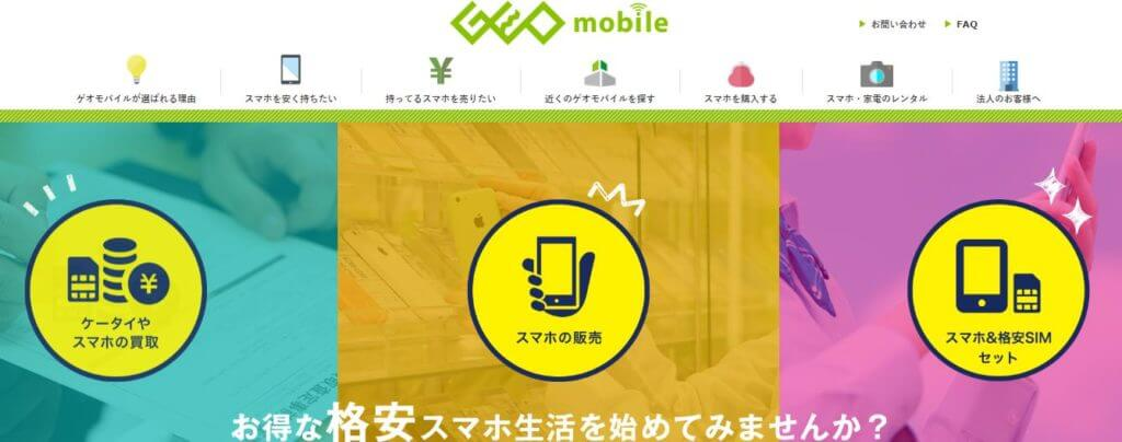 2020年8月最新【さいたま市(埼玉):iPhone・スマホ買取店舗 10選】iPhone買取店舗と高額買取してもらうコツ 5