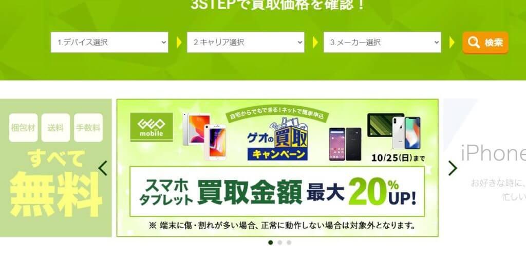 2020年8月最新【さいたま市(埼玉):iPhone・スマホ買取店舗 10選】iPhone買取店舗と高額買取してもらうコツ 6