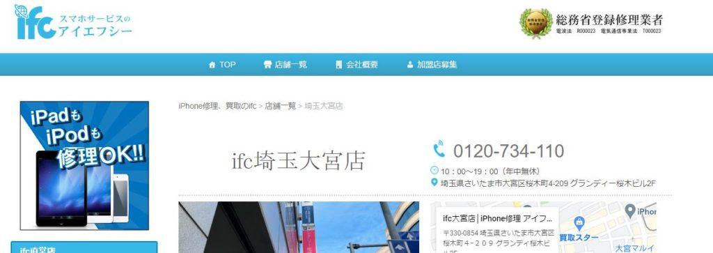 2020年8月最新【さいたま市(埼玉):iPhone・スマホ買取店舗 10選】iPhone買取店舗と高額買取してもらうコツ 8