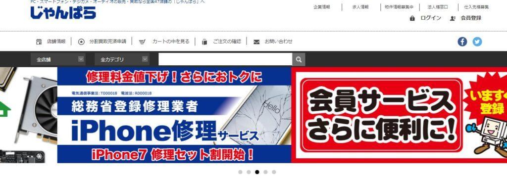 2020年8月最新【さいたま市(埼玉):iPhone・スマホ買取店舗 10選】iPhone買取店舗と高額買取してもらうコツ 15