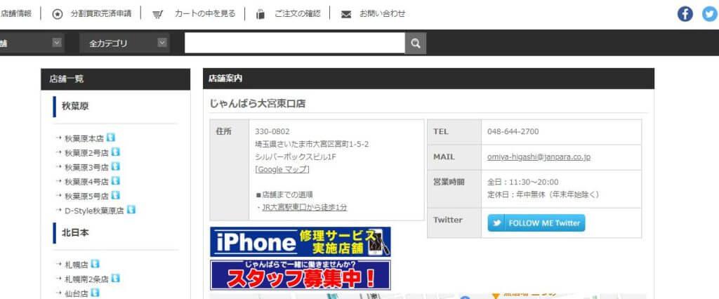 2020年8月最新【さいたま市(埼玉):iPhone・スマホ買取店舗 10選】iPhone買取店舗と高額買取してもらうコツ 16