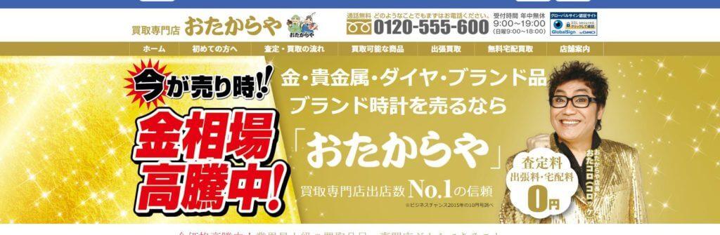 2020年8月最新【さいたま市(埼玉):iPhone・スマホ買取店舗 10選】iPhone買取店舗と高額買取してもらうコツ 11
