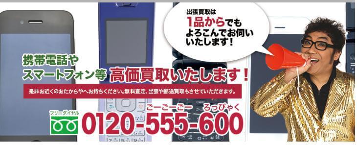 2020年8月最新【さいたま市(埼玉):iPhone・スマホ買取店舗 10選】iPhone買取店舗と高額買取してもらうコツ 12