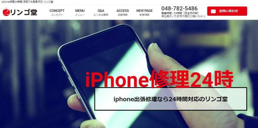 2020年8月最新【さいたま市(埼玉):iPhone・スマホ買取店舗 10選】iPhone買取店舗と高額買取してもらうコツ 1
