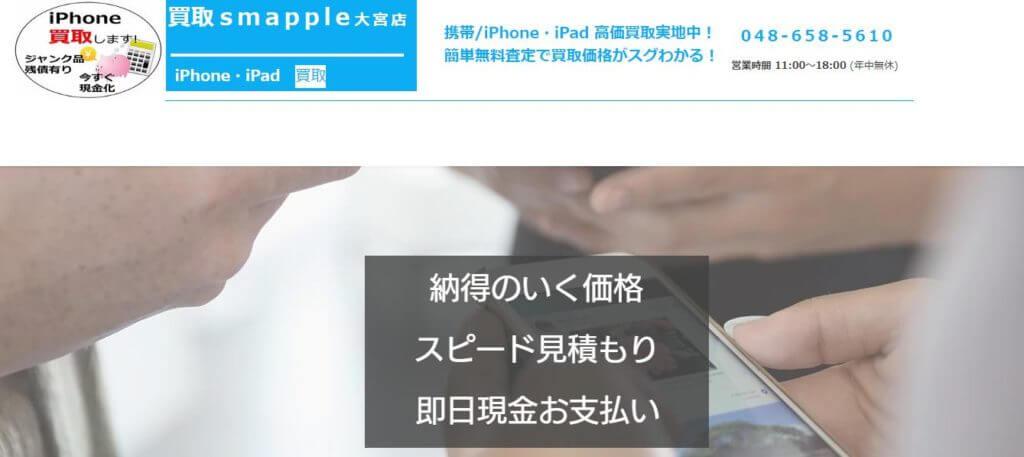 2020年8月最新【さいたま市(埼玉):iPhone・スマホ買取店舗 10選】iPhone買取店舗と高額買取してもらうコツ 3