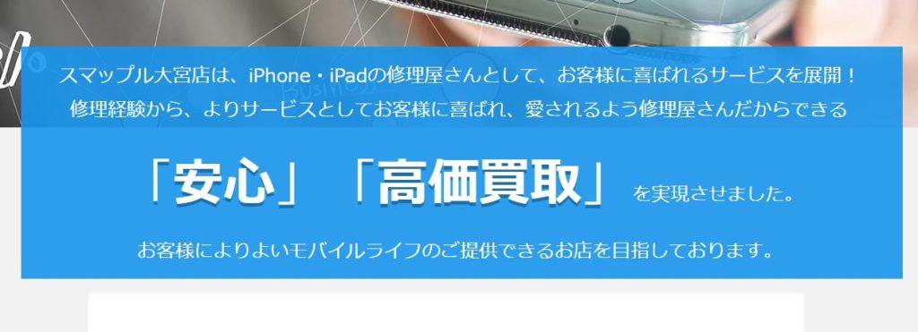 2020年8月最新【さいたま市(埼玉):iPhone・スマホ買取店舗 10選】iPhone買取店舗と高額買取してもらうコツ 4