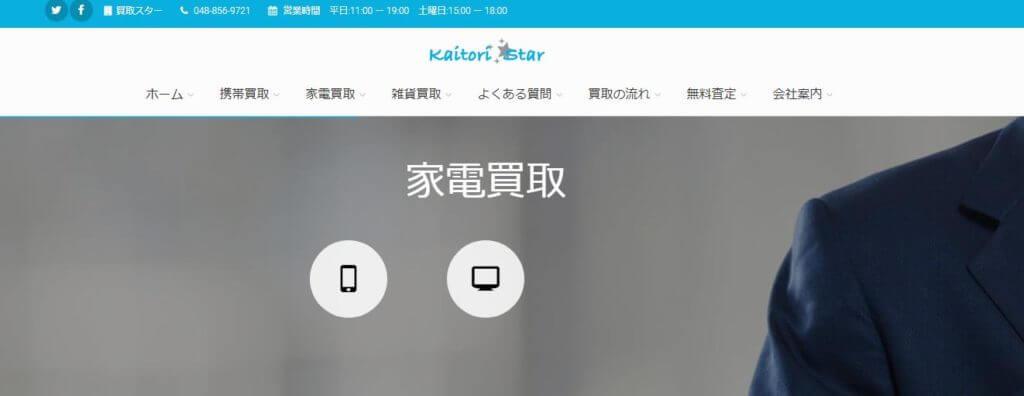 2020年8月最新【さいたま市(埼玉):iPhone・スマホ買取店舗 10選】iPhone買取店舗と高額買取してもらうコツ 19